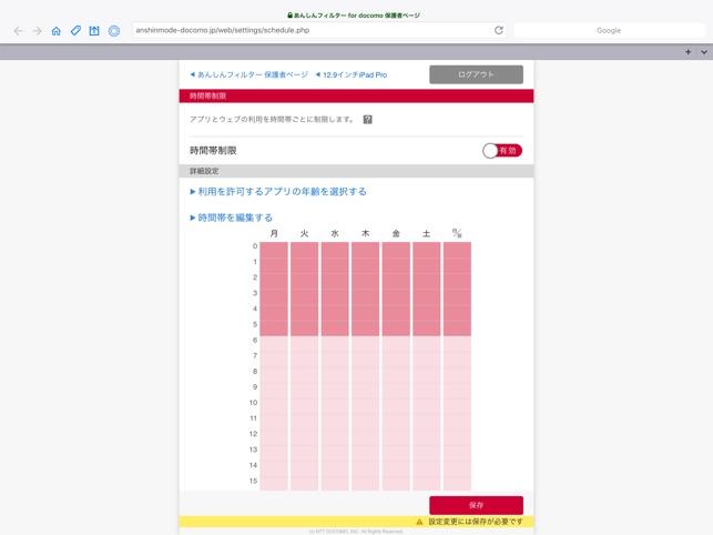 ドコモ あんしん フィルター アプリ