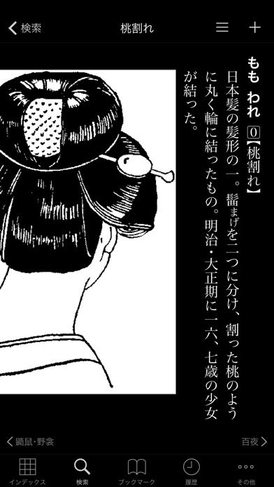 大辞林 ScreenShot3