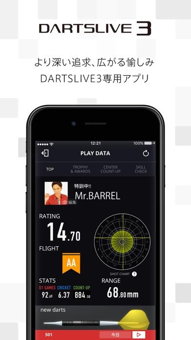 DARTSLIVE3のおすすめ画像1