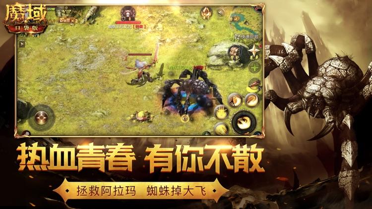 魔域口袋版-网龙正版自营 screenshot-7