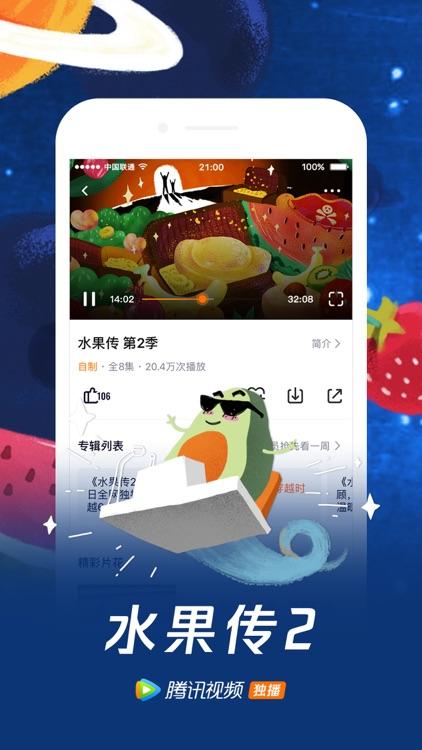腾讯视频-老酒馆、陆战之王热播 screenshot-7