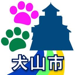 犬山市ウォーキングアプリ「てくてく」
