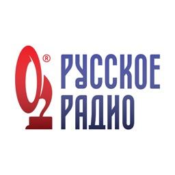 Русское Радио – радио онлайн