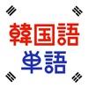 韓国語単語トレーニング - iPadアプリ