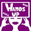 Hands up Руки Вверх & Heads up