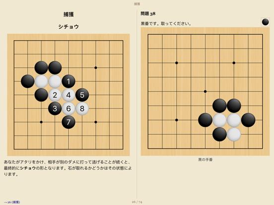 SmartGo Kifu 碁ソフトのおすすめ画像3