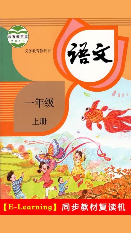 小学语文一年级上册部编版