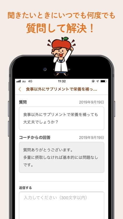 ごはんコーチ screenshot-3
