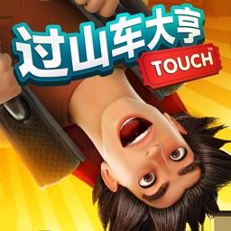 过山车大亨Touch