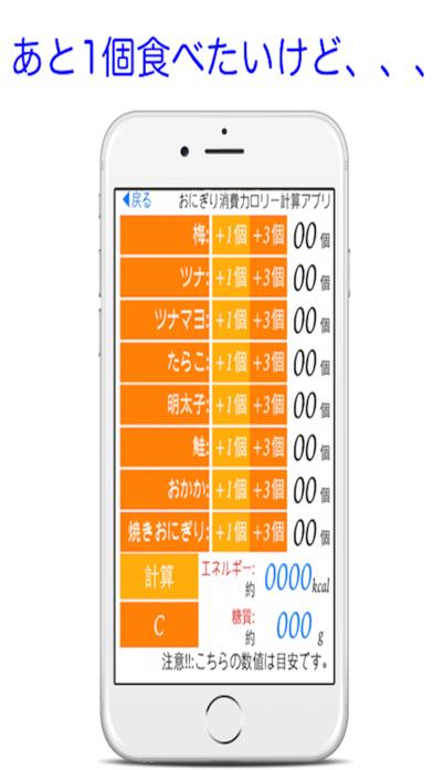 おにぎり消費カロリー計算アプリのおすすめ画像2
