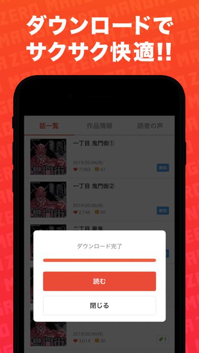 マンガZERO - 人気漫画が毎日読み放題のマンガアプリ - 窓用