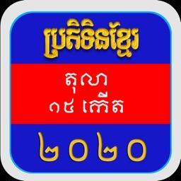 Khmer Calendar 2020 Pro