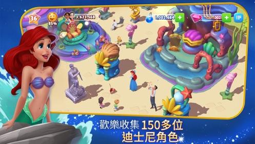 迪士尼梦幻王国(官方正版游戏)-1