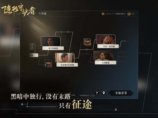 隐形守护者 screenshot 8