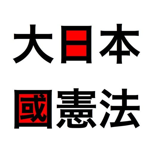 憲法改正- NextJapaneseConstitution