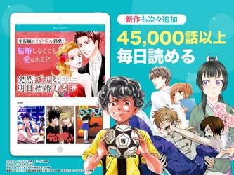 無料 めちゃ アプリ コミック