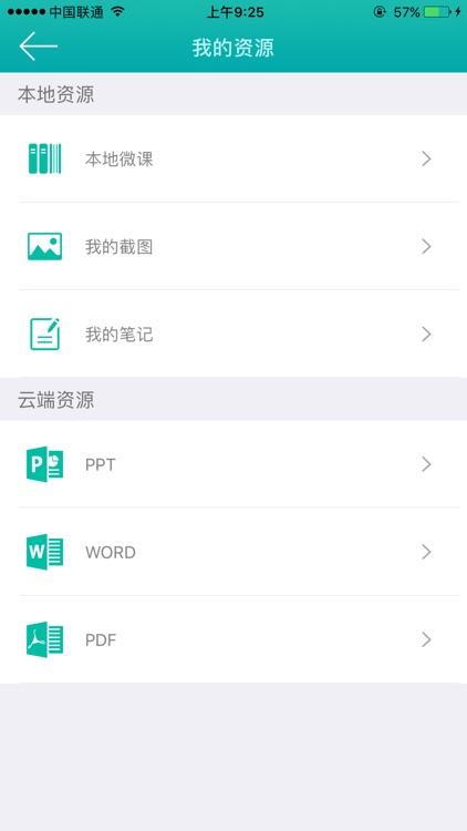 写写微课 screenshot-2