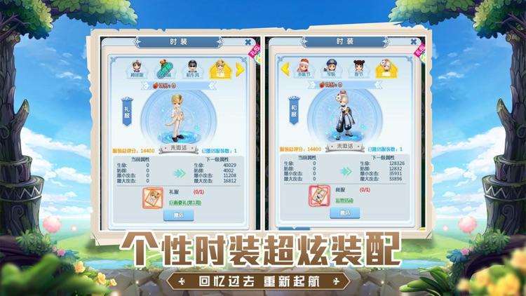 法兰大陆历险记 screenshot-4