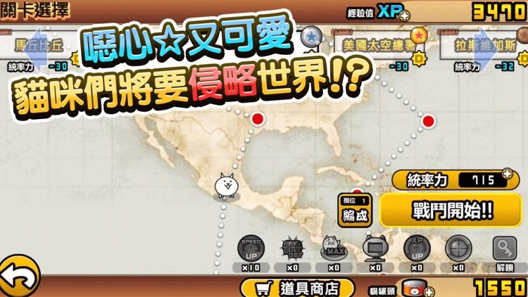 貓咪大戰爭 screenshot-0