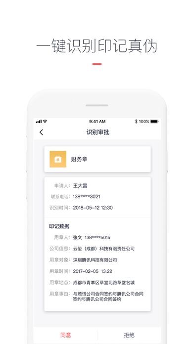 人民签章 Screenshot