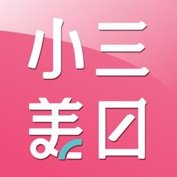 小三美日平價美妝官方網站 - 第一品牌