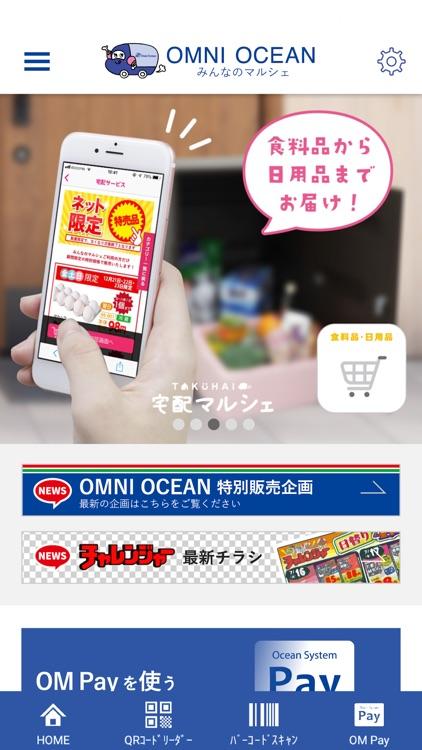 OMNI OCEAN みんなのマルシェ- 新潟の宅配サービス