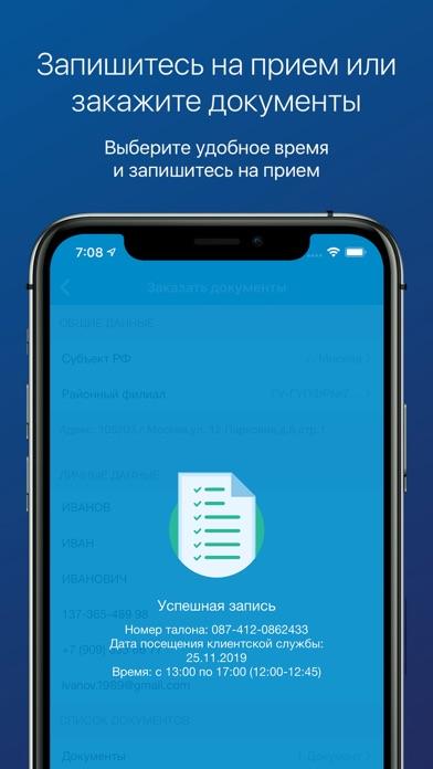 ПФР Электронные сервисыСкриншоты 3