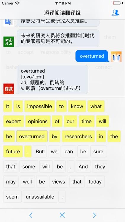 添译英文阅读器-查词翻译真容易 screenshot-3