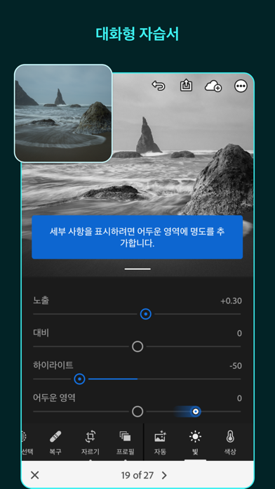 Adobe Photoshop Lightroom 사진편집 for Windows