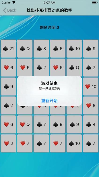 经典找扑克-找出牌面21点的数字 screenshot-3