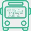 南宁公交-实时版