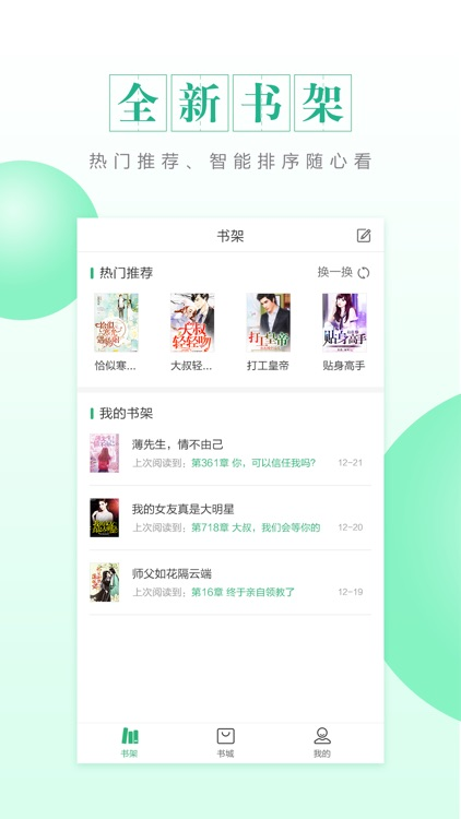 CC阅读 screenshot-3