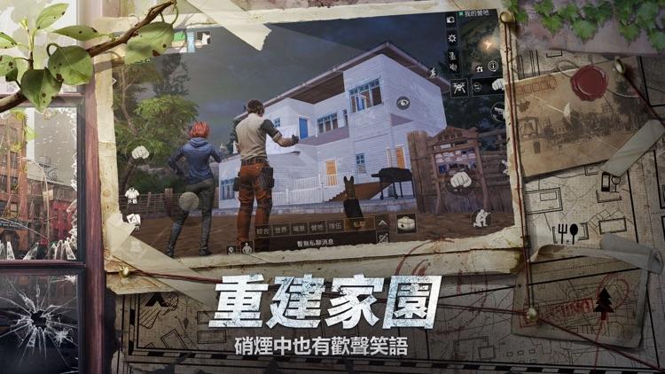明日之後-末日生存手遊 screenshot-3