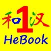 HSK HeChinese Book 1
