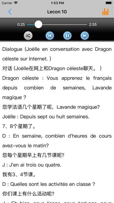 法语综合教程 -外语专业助手 screenshot three