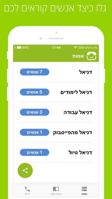 NameIt - איך קראת לי? Screenshot 2