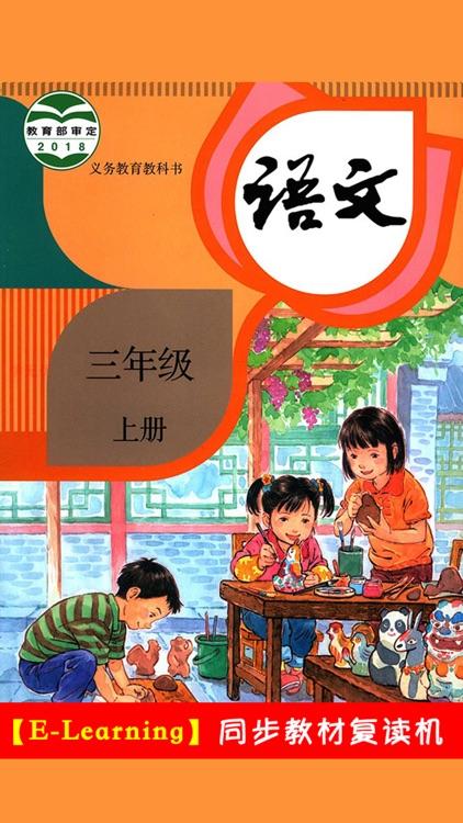 人教版小学语文三年级上册