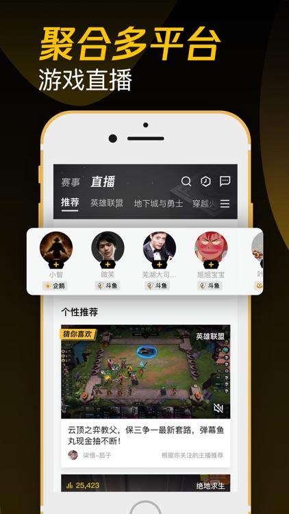 掌上WeGame-腾讯英雄联盟游戏助手 screenshot-6
