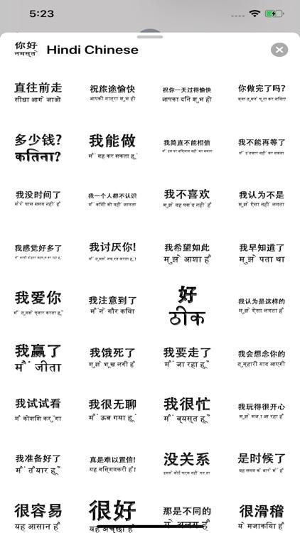 Hindi Chinese screenshot-7