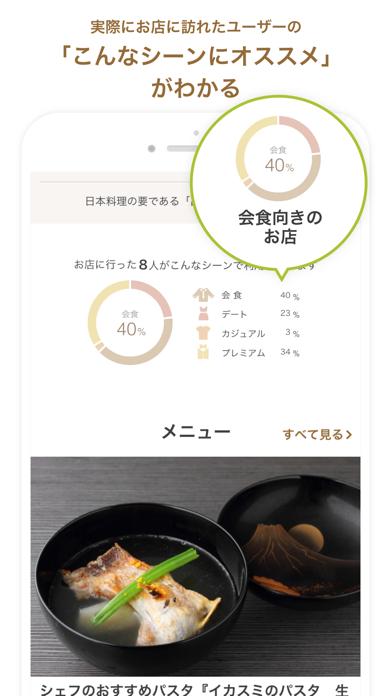 ヒトサラ - シェフがオススメするお店を探せるグルメアプリのおすすめ画像4