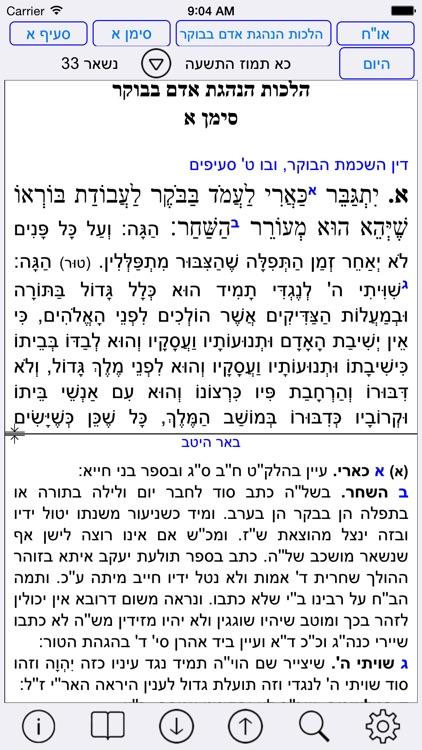 Esh Shulhan Aruch