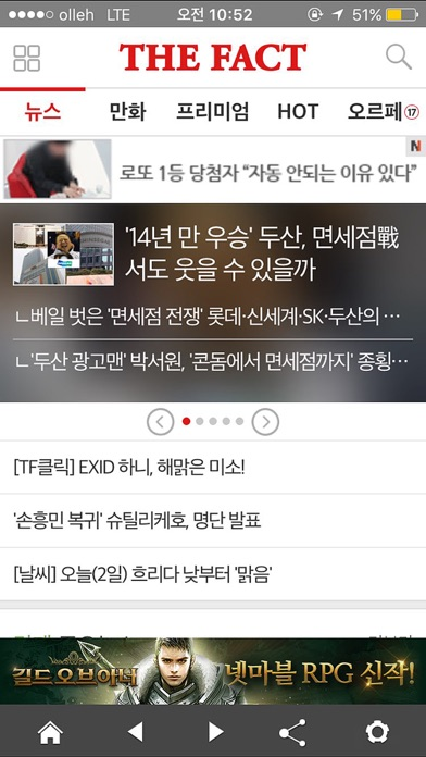 cancel 더팩트 Android 용