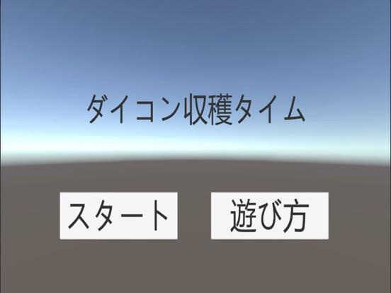 ダイコン収穫タイム screenshot 5