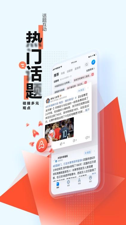 腾讯新闻-打开眼界 screenshot-3