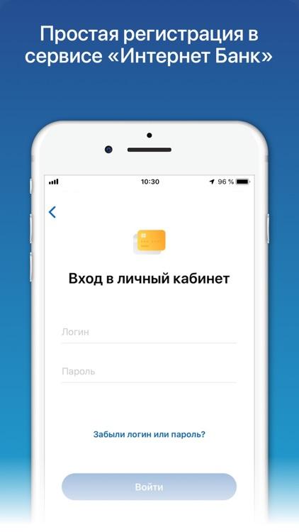 Кредит интернет банк вход