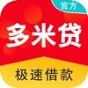 多米贷-极速现金贷款借钱App