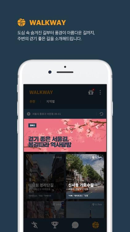 워크온(WalkON) - 걸음이 혜택이 되는 플랫폼 screenshot-3