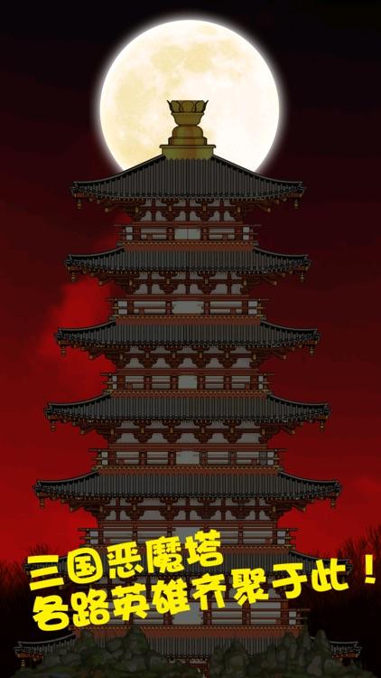 Three Kingdoms Devils Tower