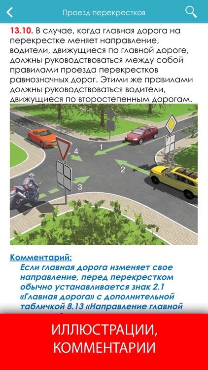 ПДД 2020 с иллюстрациями