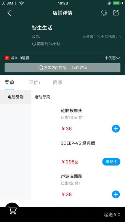 品界生活 screenshot-2